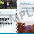 sample of Heysen Trail Northern Guidebook - 2, info